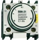 Приставка ПВИ-21 задержка на выкл. 0.1-30сек. 1з+1р ИЕK