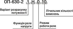 Схема ОМ 630